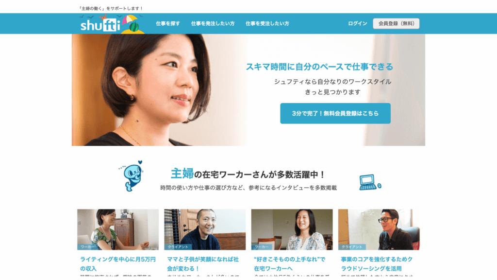 シュフティ公式サイト