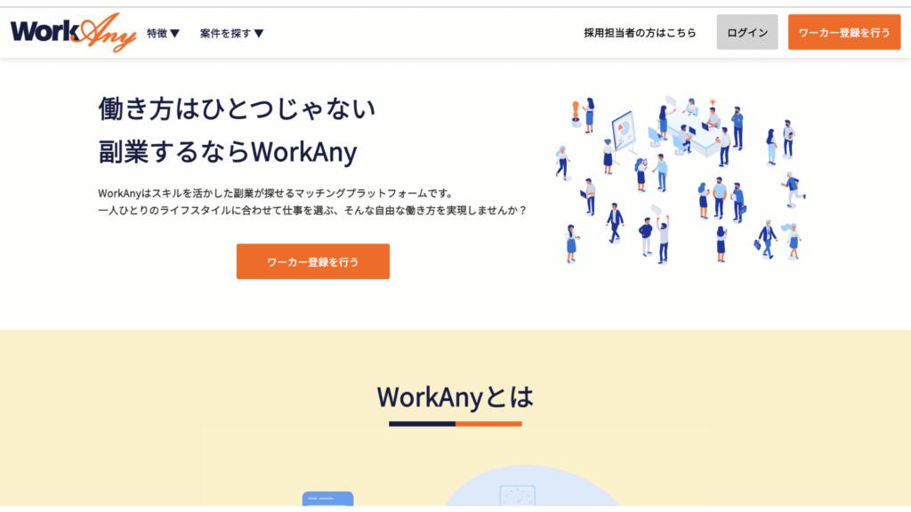 workany公式サイト